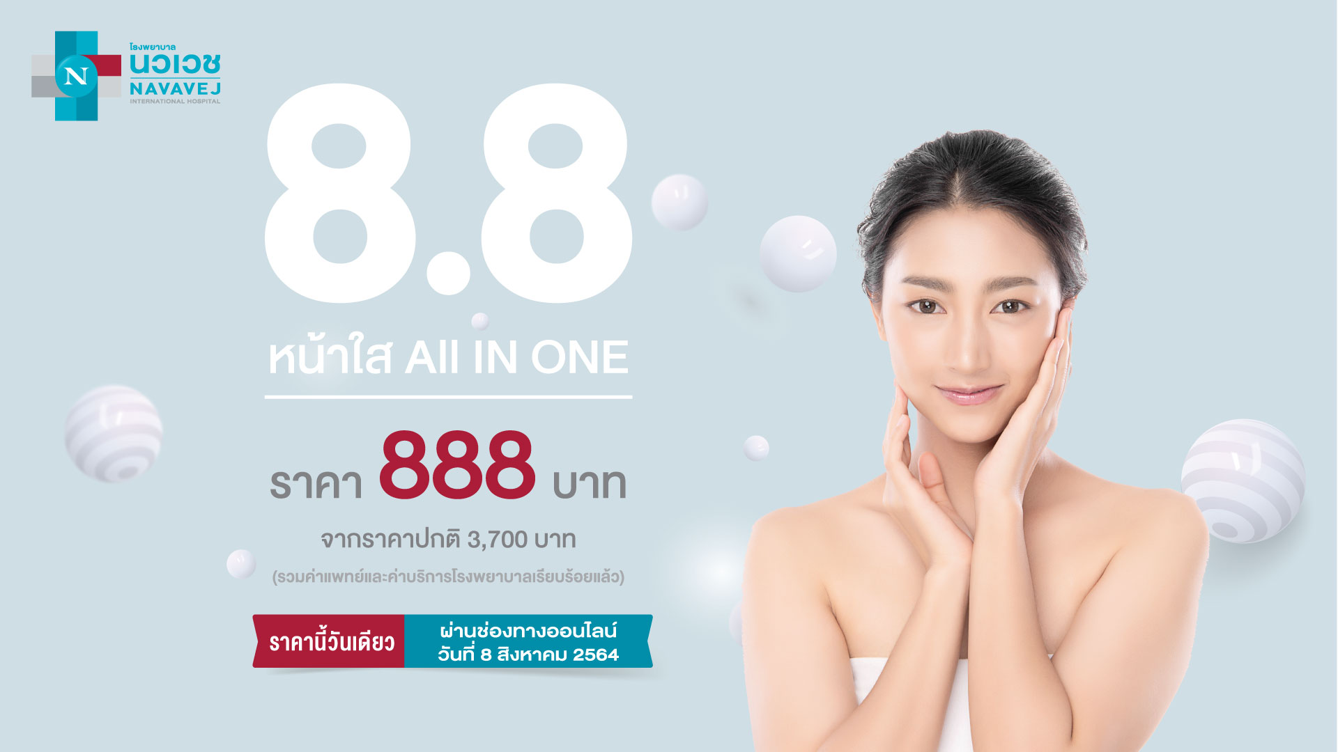 One Day Price Promotion 8.8