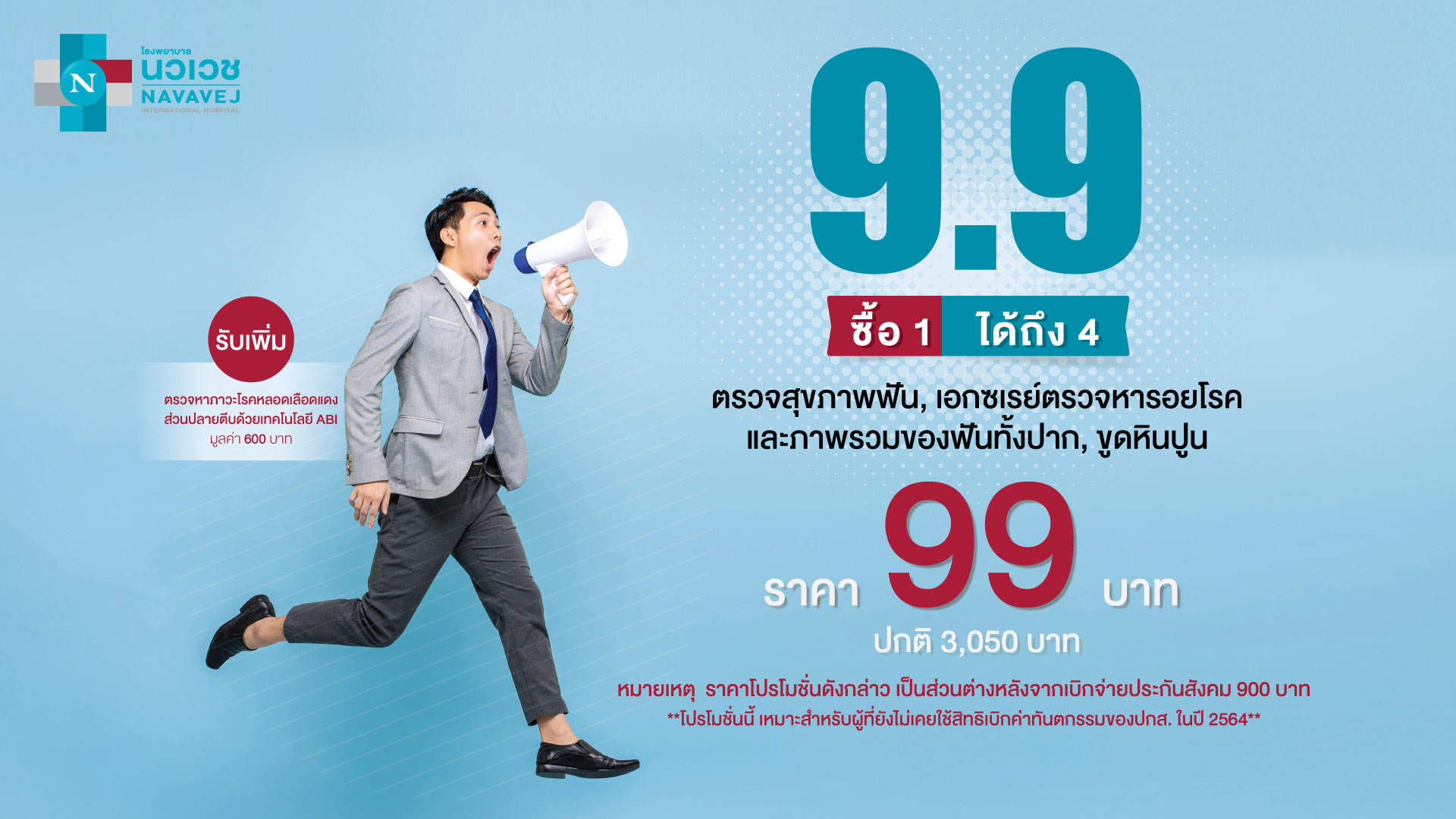 One Price Day Promotion 9.9